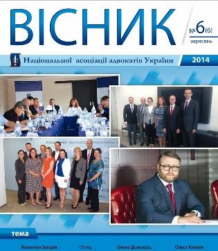 Visnyk_Sept 2014