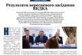 Результати вересневого засідання ВКДКА (Вісник АПУ №10(106)