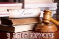 s_dnem_yurista2016