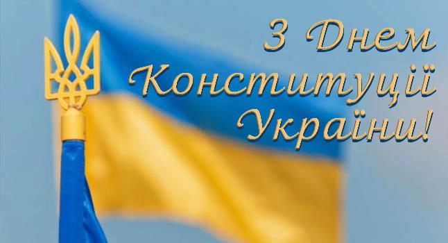 Z-dnem-konstitucii