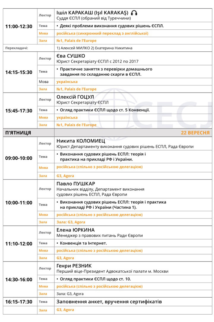 brussel_2017_Program3