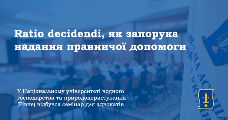 ВКДКА-seminar-dlia-advokativ-rivne