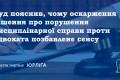 vkdka-oskarzhennia-porushennia-spravy