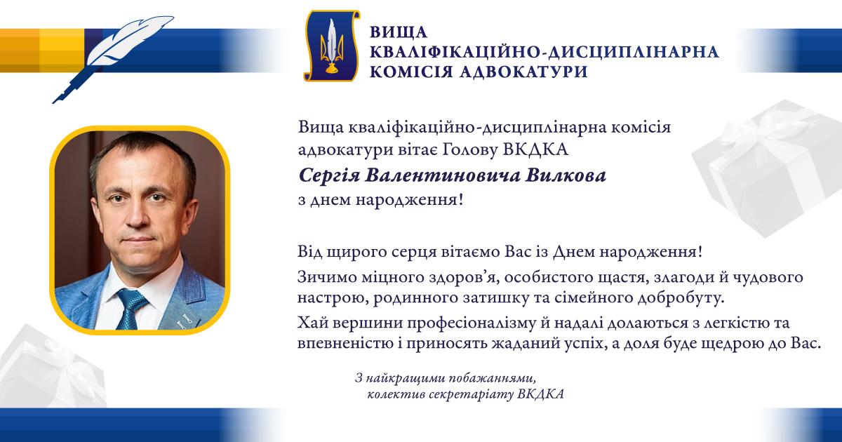 BirthDay_Vilkov