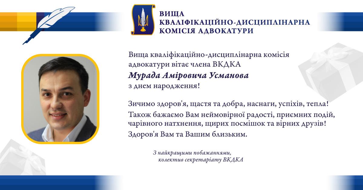 BirthDay_Usmanov
