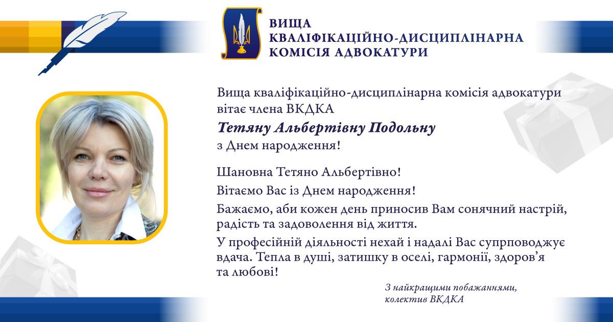 BirthDay_Podolna