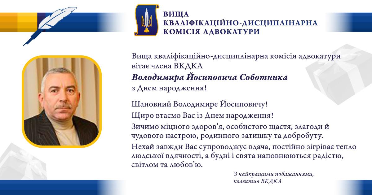 BirthDay_Sobotnyk