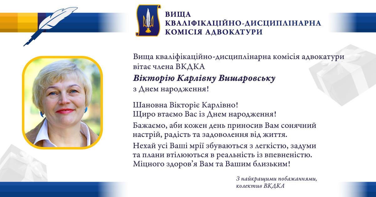 BirthDay_Visharovska