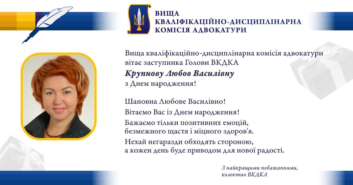 BirthDay_Krupnova+