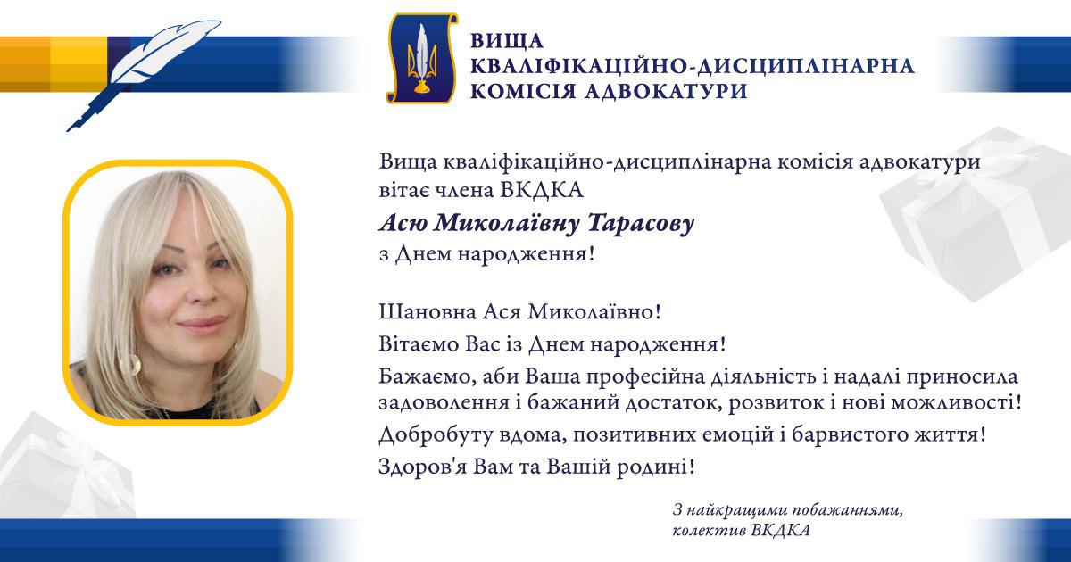 BirthDay_Tarasova