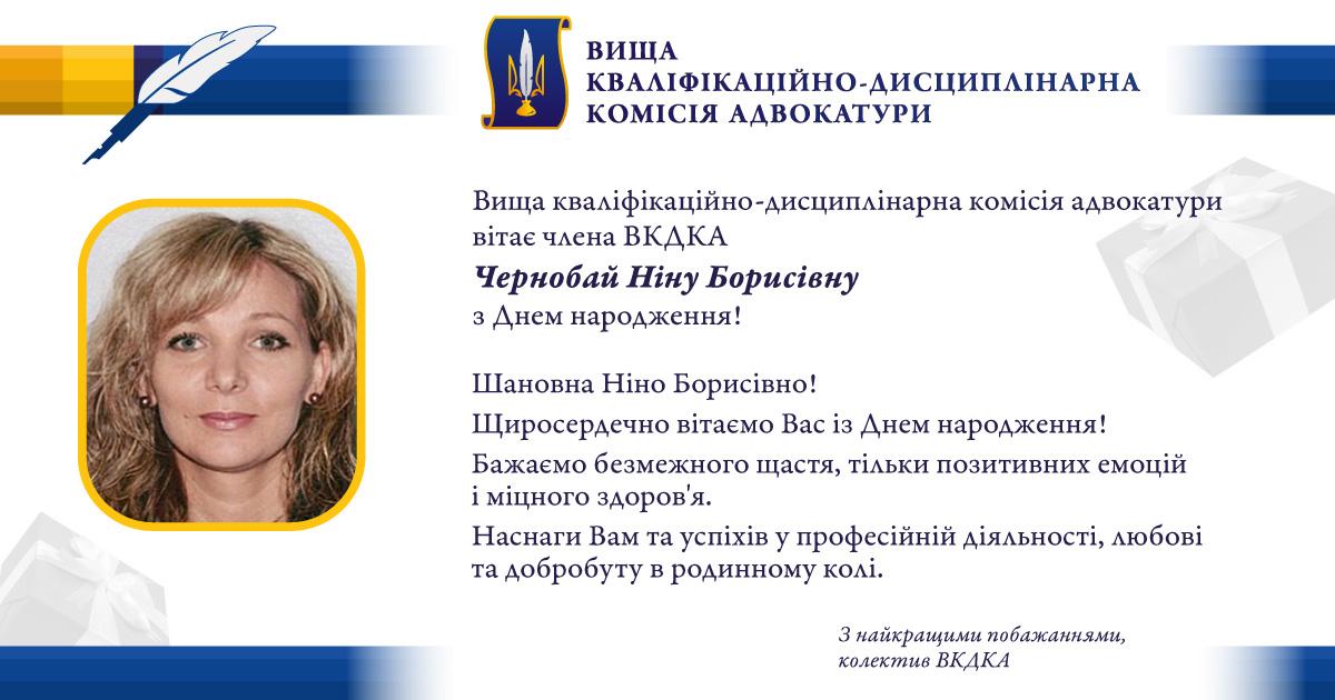 BirthDay_Chernobaj