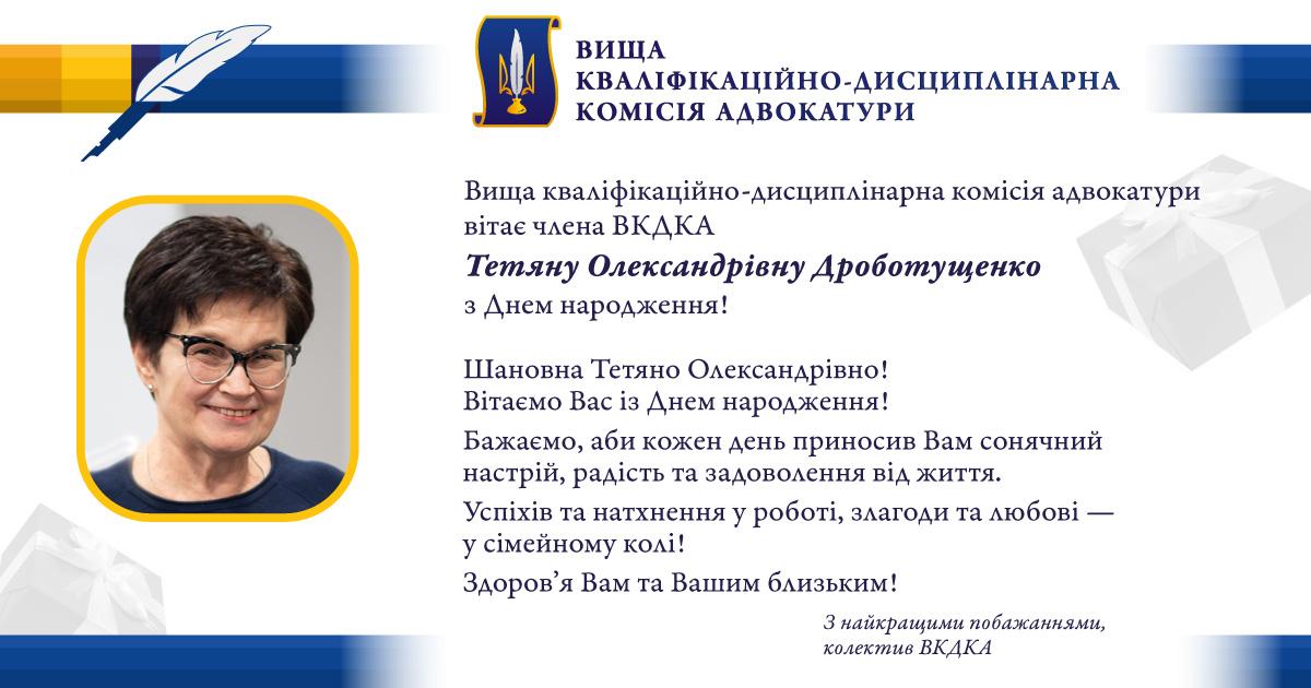 BirthDay_Drobotuschenko