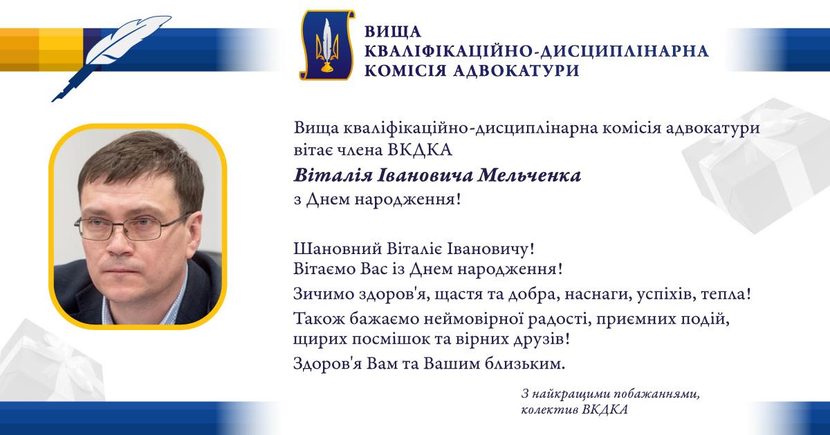 BirthDay_Melchenko