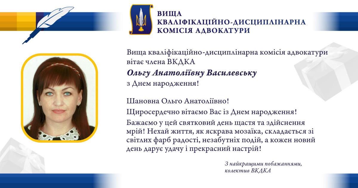 BirthDay_Vasylevska