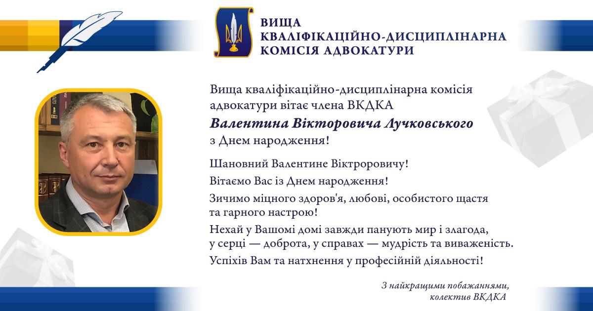 BirthDay_Лучковський20