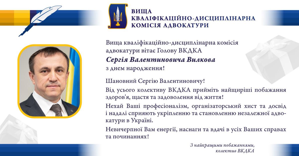 BirthDay_Vilkov20