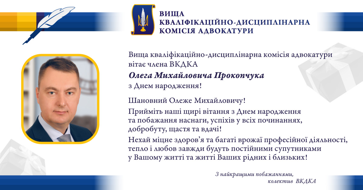 BirthDay_Prokopchuk20