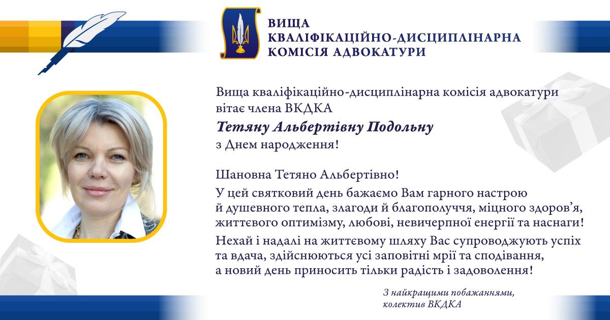 BirthDay_Podolna20