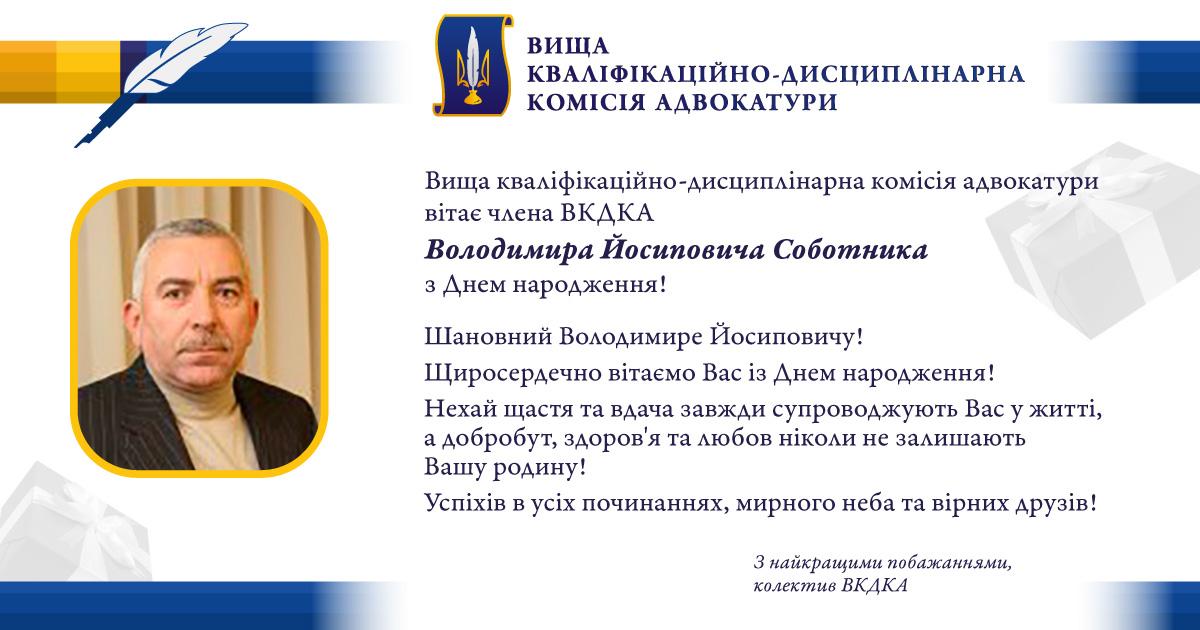 BirthDay_Sobotnyk20
