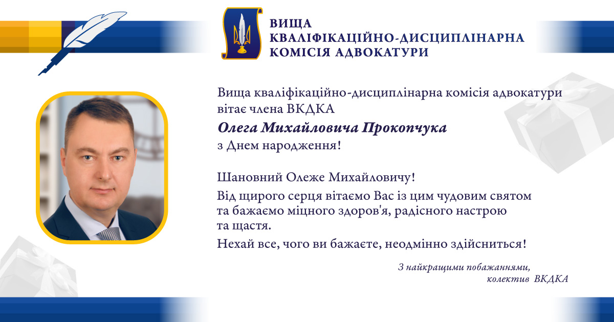 BirthDay_Prokopchuk21